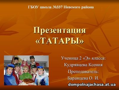 презентация Татары