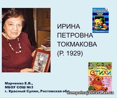 презентация Токмакова