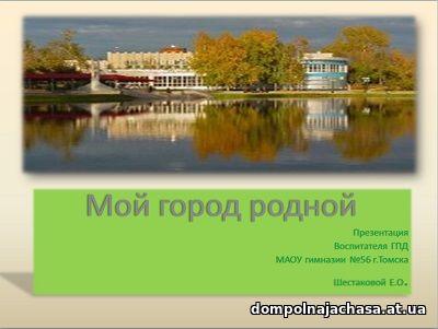 презентация Томск