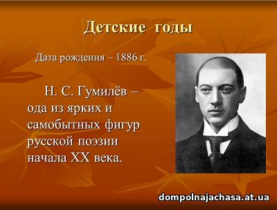 презентация Гумилев
