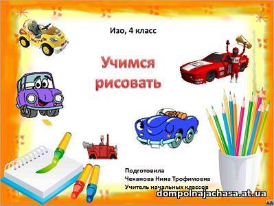 презентация рисовать пожарную машину