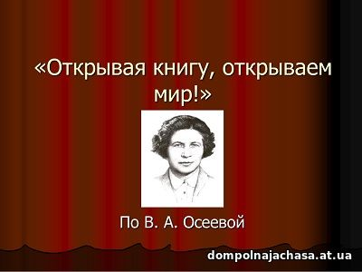 презентация Осеева