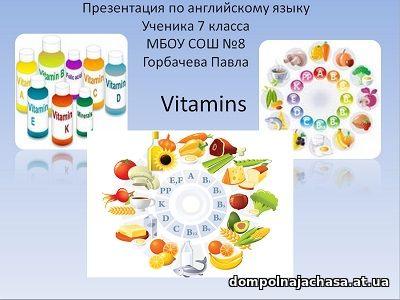 презентация Vitamins