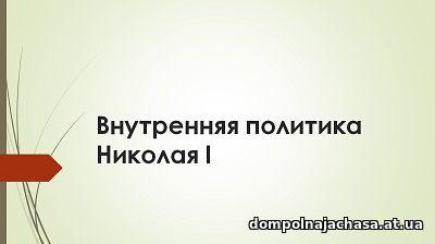 презентация Внутренняя политика Николая I